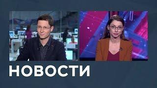Новости от 13.09.2018 с Роман Перл и Лизой Каймин