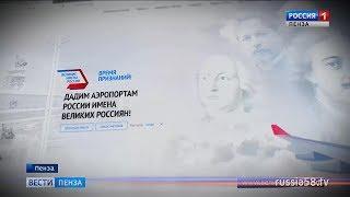 Свой голос за имя для Пензенского аэропорта отдал каждый пятый житель региона