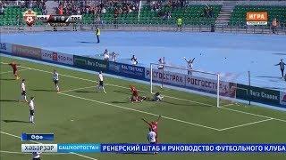 «Өфө» футбол клубы Европа лигаһында сығыш яһау хоҡуғын алды