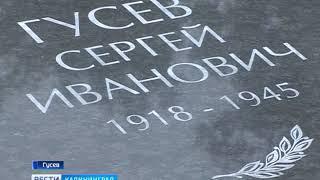 В Калининградской области отпраздновали 100-летие со дня рождения Сергея Гусева
