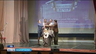 Союз театральных деятелей Башкортостана отметил своё 80-летие