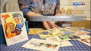 Частная коллекция советских открыток Марии Бусыгиной