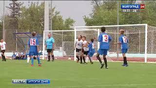 В Волгограде назван победитель всероссийского футбольного турнира «Колосок»