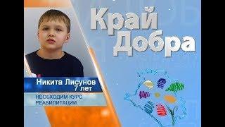«Край Добра». Никита Лисунов