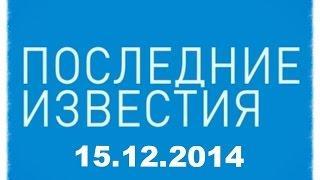Новости Петербурга 15.12.2014