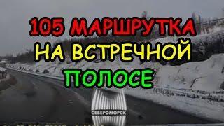 Маршрутка вылетела на встречку на дороге Североморск - Мурманск