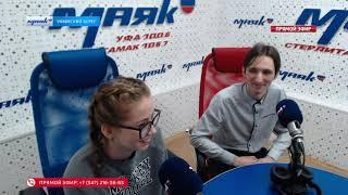"""Уфимский берег - 20.11.18 В гостях - представители """"Гагарин-центра"""" в Уфе"""
