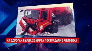 Ноябрьск. Происшествия от 21.03.2018 с Ольгой Поповой