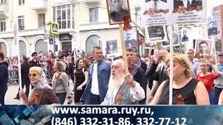 """9 мая по улицам Самары пройдет """"Бессмертный полк"""""""