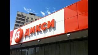 МОСКВА / ДИКСИ / ЗАЛОЖНИКИ / ПОСЛЕДНИЕ НОВОСТИ