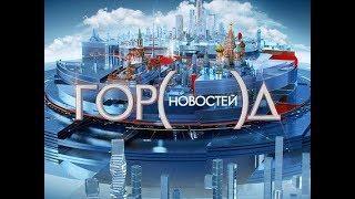 Новости ТВЦ. Москва 12.02.2018 Город Новостей. 12.02.18