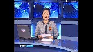 Вести Бурятия. 12-40 Эфир от 04.05.2018