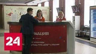 В столице открылся штаб волонтеров чемпионата мира по футболу - Россия 24