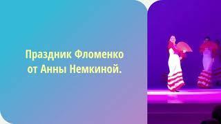 """Отчётный концерт «Flamenko Del Mar"""""""