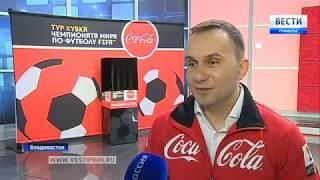Жители Приморья увидели главный футбольный трофей мира в прямом телеэфире, ч2