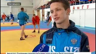 Самбисты Дальнего Востока и Сибири поборолись за звание мастера спорта