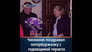 """В Петербурге Савелий Лебедев """"поздравил именинницу"""" с годовщиной теракта"""