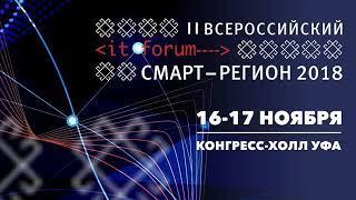 Качество жизни - 09.11.18 В Уфе пройдет второй IT-форум «СМАРТ-регион»