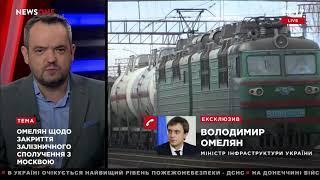 Омелян: в сложившейся ситуации украинцам незачем ездить в Москву 06.08.18