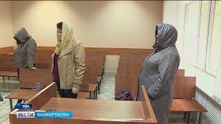 В Уфе вынесли приговор женщинам-риелторам и бездомному