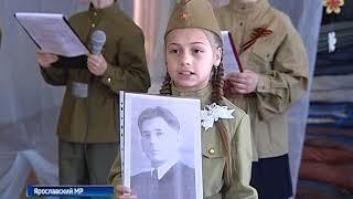 Ярославская область присоединилась к акции ОНФ «Урок Победы - Бессмертный полк»