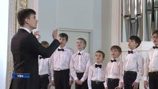 Капелла мальчиков при Башгосфилармонии даст первый самостоятельный концерт