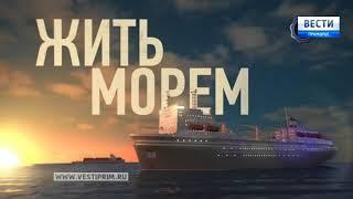 Специальный выпуск «Вести: Приморье. События недели»: «Человек и море»