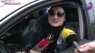 В Махачкале сотрудники ДПС останавливали женщин за рулем и дарили им цветы