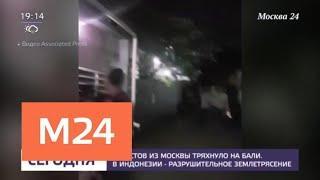В Индонезии произошло землетрясение в 7 баллов - Москва 24