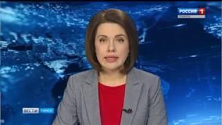 Вести-Томск, выпуск 14:20 от 15.11.2018