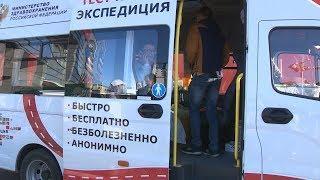 Акция «Тест на ВИЧ: Экспедиция» стартовала в Волгоградской области