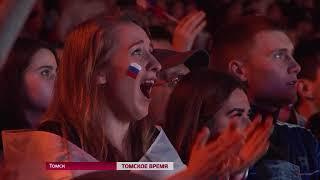 Томская фан-зона собрала 10 тысяч человек