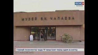 Специалисты задумались над обновлением экспозиции музея Василия Чапаева