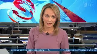 Выпуск новостей в15:00 от03.12.2018. Новости Первый канал.