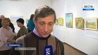 Вернисаж двух мастеров «Сокрытое в листве» открыт в Доме художника Владивостока