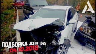 ДТП. Подборка аварий за 04.10.2018 [crash October 2018]