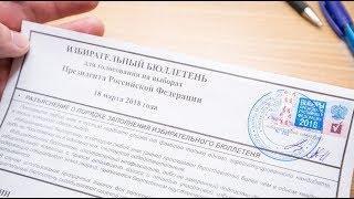 В Югре до основного дня голосования свой выбор сделали 25 тысяч человек