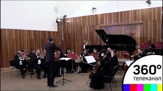 В Дубне прошёл конкурс «Концерт для фортепиано с оркестром»