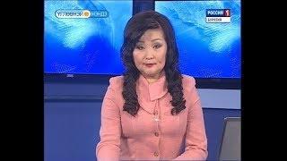 Вести Бурятия. 10-00 (на бурятском языке). Эфир от 20.03.2018