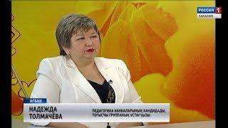 Надежда Толмачёва. AЛҒЫДА. Беседа