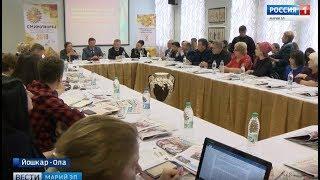 Журналисты из 9 регионов России приехали в Йошкар-Олу на «СМИротворец-Волга» - Вести Марий Эл