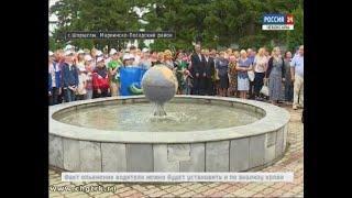 В день памяти лётчика-космонавта Андрияна Николаева в Шоршелах открыли новый фонтан