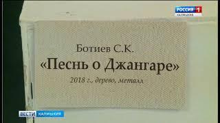 В Элисте открылась выставка калмыцких художников