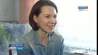 Вести-Томск, выпуск 17:20 от 09.11.2018