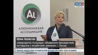 Производители и поставщики съехались в Чебоксары, чтобы  обсудить вопросы широкого потребления алюми