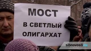 Новосибирск Пикет против строительства платного моста через Обь