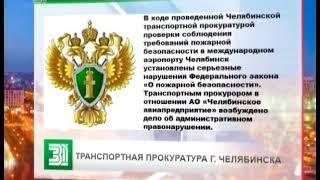 Челябинский аэропорт оштрафовали на 75 тысяч за нарушения пожарной безопасности