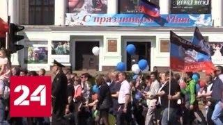 Петербург, Донецк, Тверь: Россия вышла на первомайские демонстрации - Россия 24
