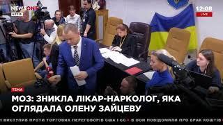 В Харькове исчезла врач, которая является ключевым свидетелем по делу ДТП с Зайцевой 27.07.18