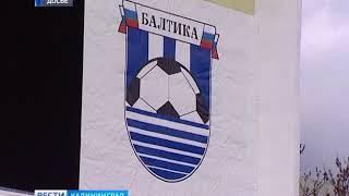 Калининградский стадион первые два года будут содержать за счёт федерального бюджета